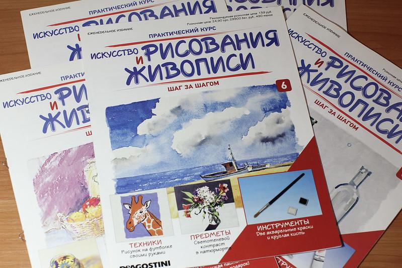 журналы о живописи:
