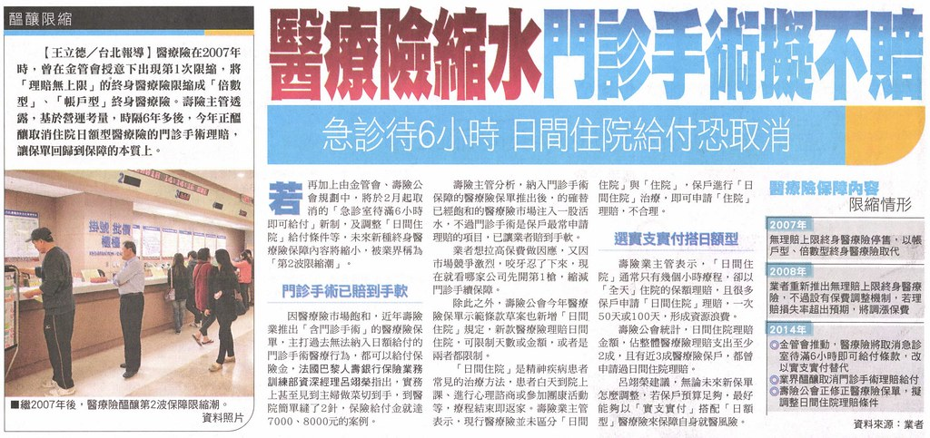 20140109[蘋果日報]醫療險縮水 門診手術擬不賠--急診待6小時 日間住院給付恐取消