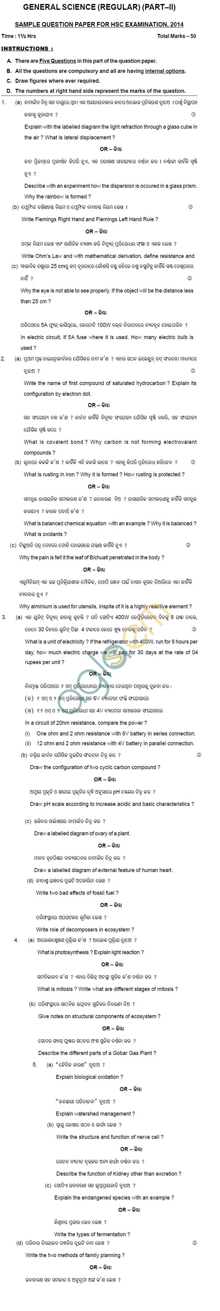 Odisha Board Sample Papers for HSC Exam 2014 - General Science