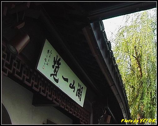 杭州 西湖 (其他景點) - 397 (西湖 湖心亭上的亭台樓閣 湖山一覽長廊)
