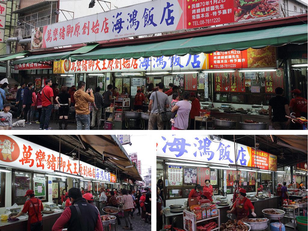 20140204屏東-海鴻飯店豬腳 (2)