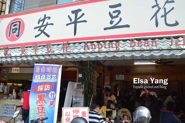 台南小吃236