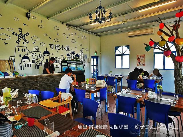 埔里 景觀餐廳 可妮小屋 1