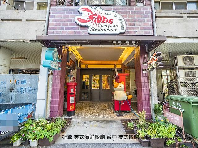 妃黛 美式海鮮餐廳 台中 美式餐廳 1