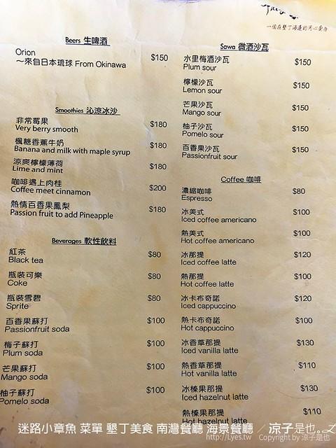 迷路小章魚 菜單 墾丁美食 南灣餐廳 海景餐廳 4