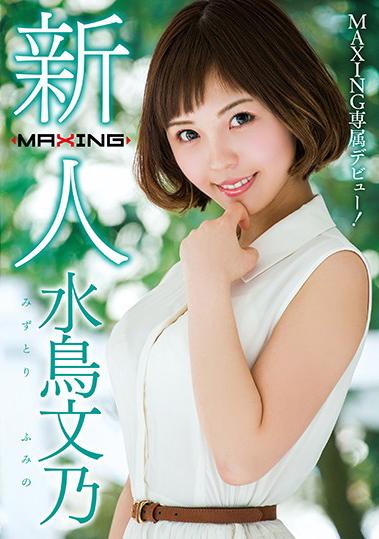 MXGS-953 Rookie Waterfowl Fumino ~ MAXING Exclusive Debut!~