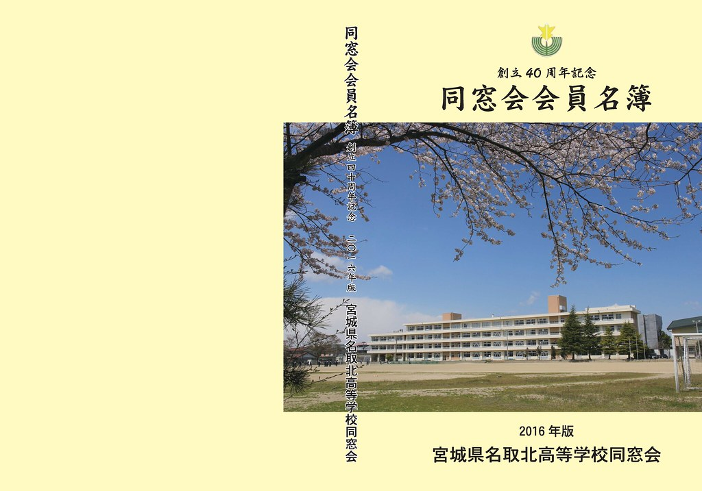 宮城県立名取北高等学校同窓会 同窓会名簿2016年
