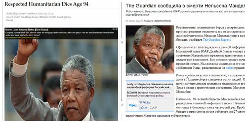 Հայաստանի կայքերի սխալների աղբյուրները՝ The Guardian Express եւ utro.ru
