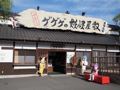 ゲゲゲの妖怪屋敷 | Mizuki Shigeru's Ge-Ge-Ge Haunted Mansion