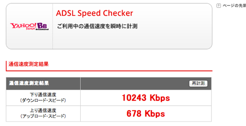 Yahoo! BB ADSL Speed Checker