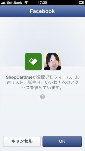ShopCardme_プロフィール設定