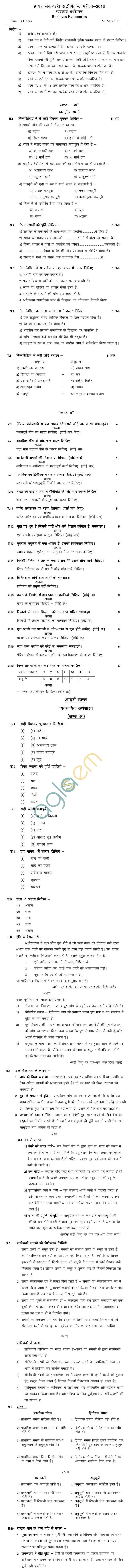 MP Board Class XII Business Economics Model Questions & Answers - Set 1