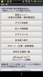 Screenshot_2013-09-29-10-43-36