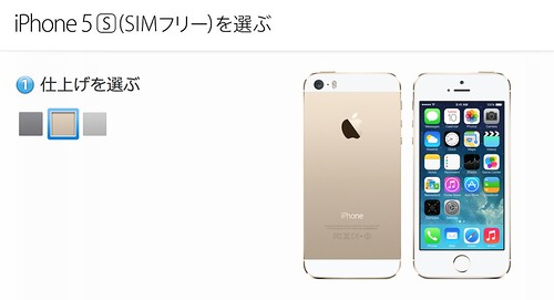 Apple Online Store でSIMフリーiPhoneが発売へ