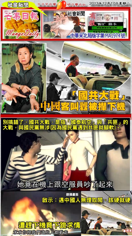 131217芒果日報--社會新聞--中國客機上叫囂,機長趕人竟下跪