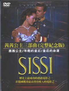 茜茜公主.三集.一DVD