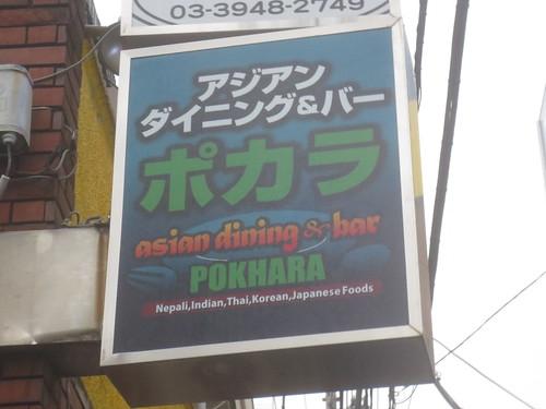 ポカラ(桜台)