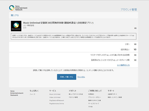 購入する Sony Entertainment Network - Google Chrome 20140401 121307.bmp