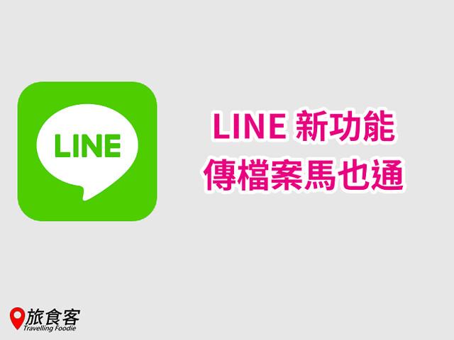 LINE-傳檔案