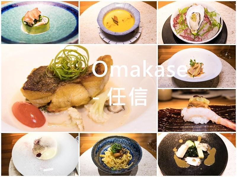 Omakase-任信日法料理