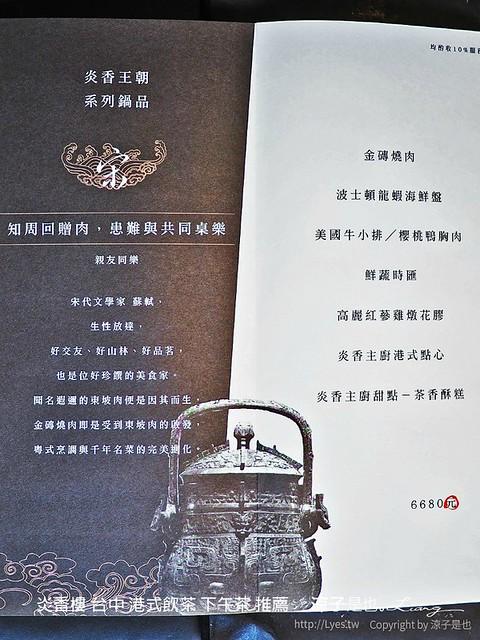 炎香樓 台中 港式飲茶 下午茶 推薦 14