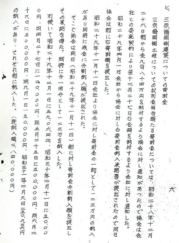 三原橋地下街経緯公文書006