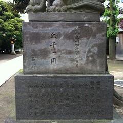 狛犬探訪 蒲田稗田神社 昭和三十四年八月十五日 青山石勝利 と読める銘