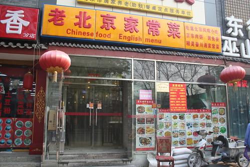 2011-11-25 - Beijing restaurant - 01 - Store front