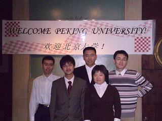 Peking06_Visitors