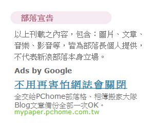 不用再害怕網誌會關閉/全交給 PChome 部落格,相簿搬家大隊 Blog 文章備份全部一次 OK/台灣新浪部落格出現 PChome 部落格的廣告