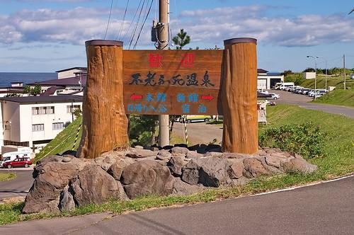 【写真】2013 : 不老ふ死温泉/2020-10-03/PICT1740