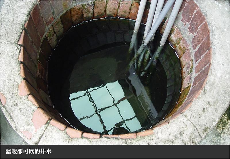 溫暖卻可飲的井水