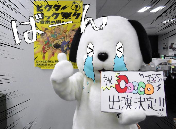 ロック犬COCCO001