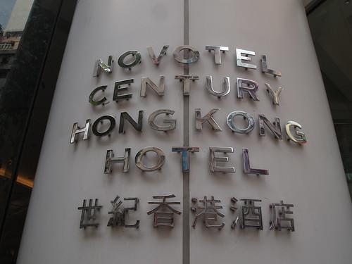 NOVOTEL CENTURY HONGKONG HOTEL 世紀香港酒店