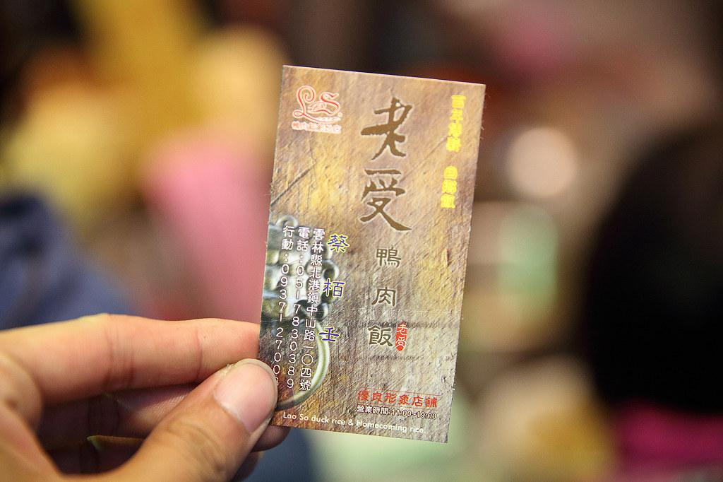 20140309雲林-老受鴨肉飯 (15)