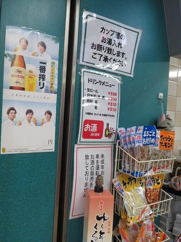 小倉競馬場の山本商店