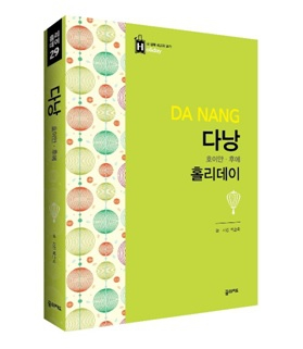 Da Nang Holiday - Guidebook Published in Korea 2