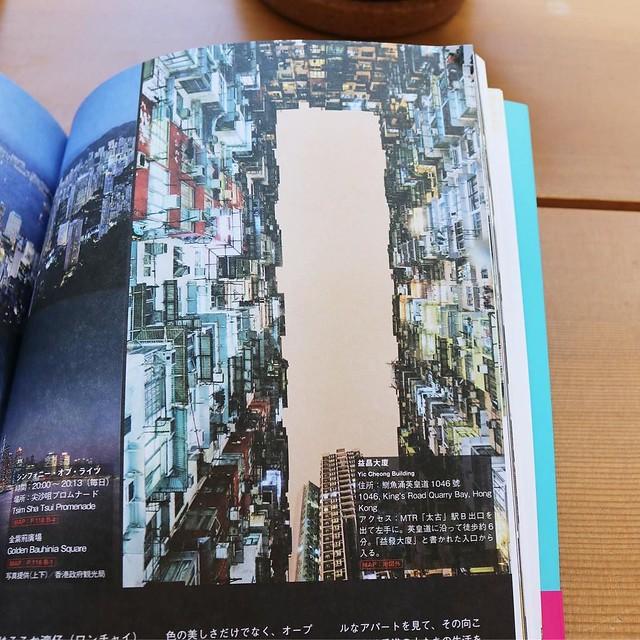 ここ、行ってみたいんだよね。香港のフォトジェニックなスポット、益昌大廈(Yoc Cheong Building)。 #アガる香港 #地球の歩き方 #香港が好きになる本