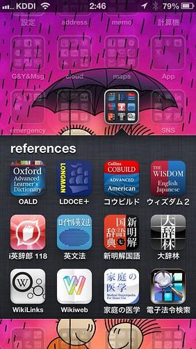 ホーム画面の辞書