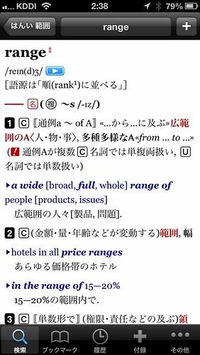 ウィズダム英和・和英辞典2-range