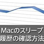 どれだけMacを開いていたかが丸わかり!?Macでスリープ・解除の履歴を確認するコマンド