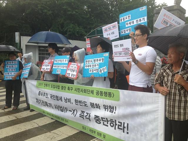 차기 전투기 사업 중단 촉구 기자회견