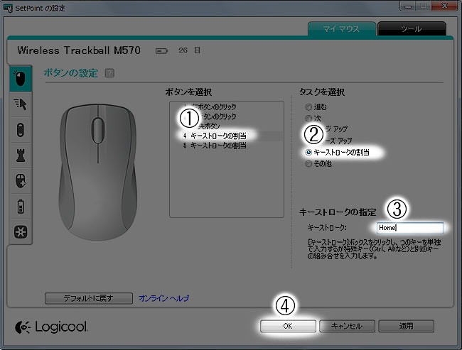 Logicoolのソフトで拡張ボタンの役目を変更できる