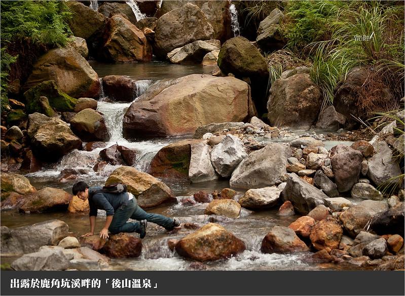 出露於鹿角坑溪畔的後山溫泉