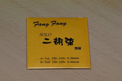 fang fang弦(金)