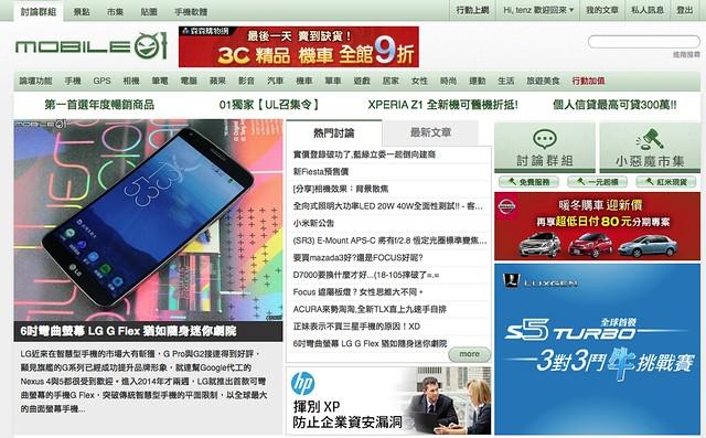 Mobile01 2014