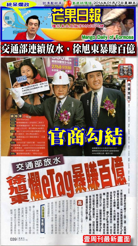 140117芒果日報--統呆爛政--交通部連續放水,徐旭東暴賺百億