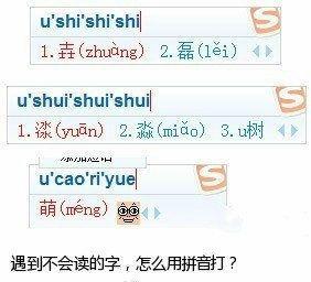 Sogou-Pinyin-Trick