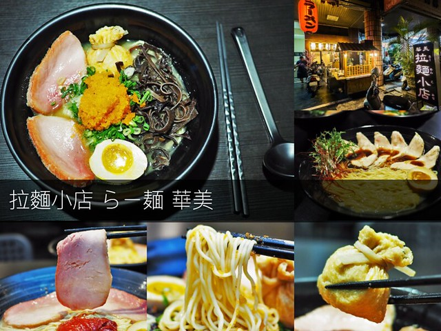 拉麵小店 らー麺 華美 台中 拉麵 美食