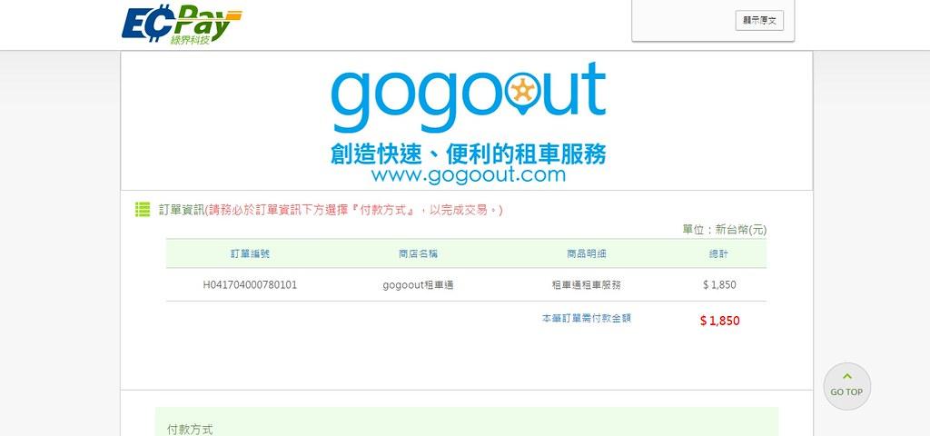 gogoout租車-8
